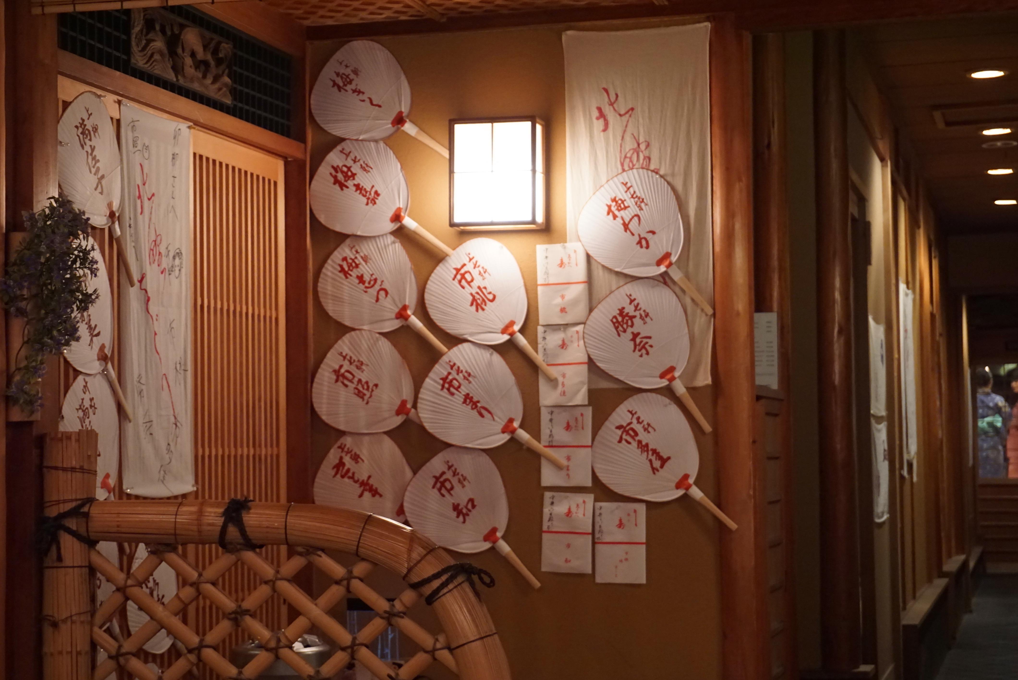 Doorway of Restaurant in Kyoto